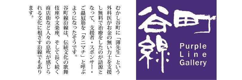 第2回『タニマチ Purple Line 公募展』のご案内